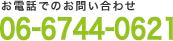 TEL.06-6744-0621