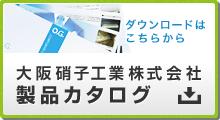 大阪硝子工業株式会社 製品カタログ