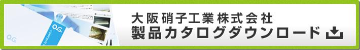 大阪硝子工業株式会社 製品カタログダウンロード